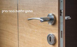 תיקון דלתות בבני ברק