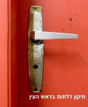תיקון דלתות בראש העין