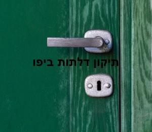 תיקון דלתות ביפו