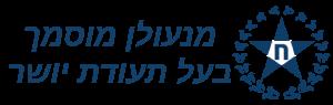 מנעולן מוסמך באישור משטרת ישראל